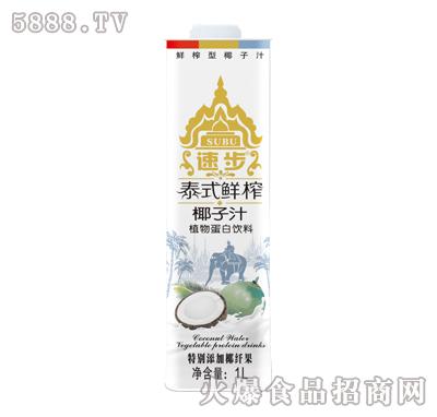 速步泰式鲜榨椰子汁植物蛋白饮料1L