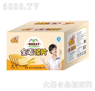 4kg米老兄全麦馍片原味
