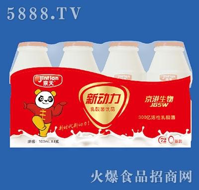 京天新动力乳酸菌饮品100mlx4瓶