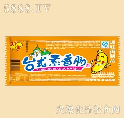 丑小鸭台式素香肠