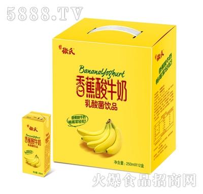 徽氏香蕉酸牛奶乳酸菌饮品钻石包礼盒250mlx12盒