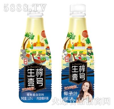 超椰生榨壹号椰子汁1.25L