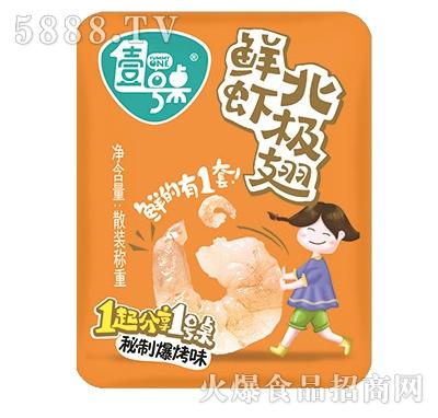壹号桌鲜虾北极翅秘制爆烤味
