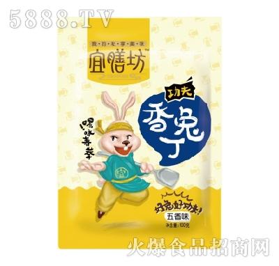 宜膳坊功夫香兔丁五香味100g