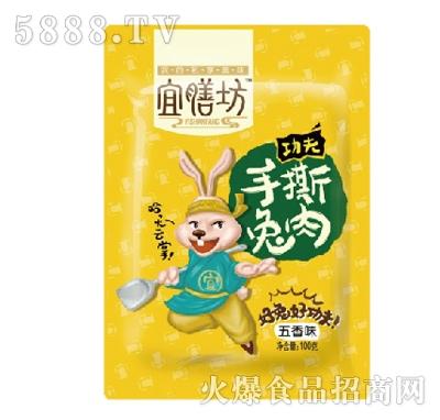 宜膳坊功夫手撕兔肉五香味100g