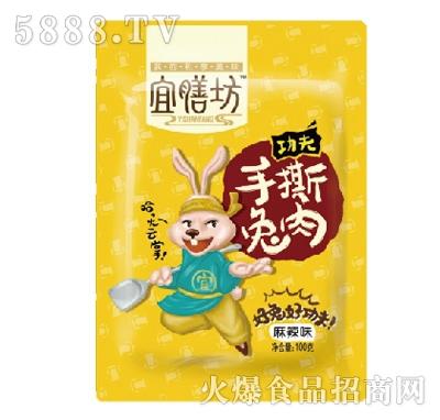 宜膳坊功夫手撕兔肉麻辣味100g