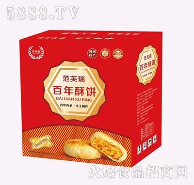 范芙瑞百年酥饼礼盒