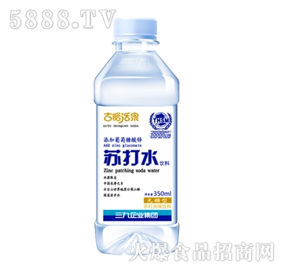 三九古峪活泉葡萄糖酸锌苏打水