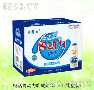 畅活胃动力乳酸菌1000ml(礼盒装)