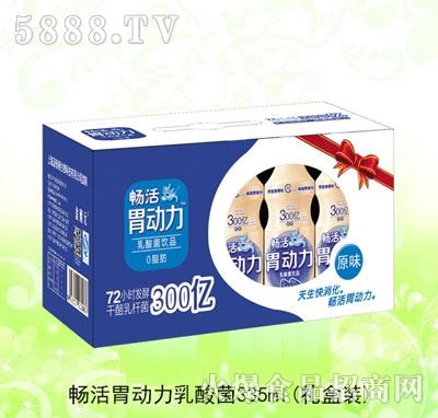 畅活胃动力乳酸菌335ml(礼盒装)