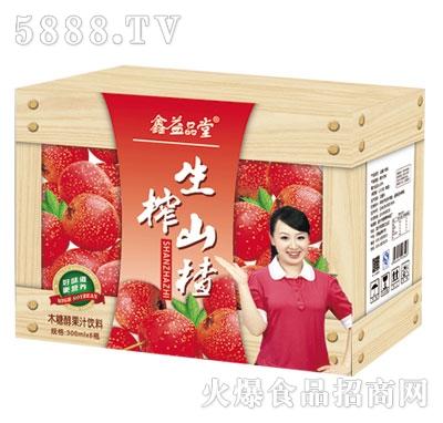 鑫益品堂生榨山楂木糖醇果汁饮料(木箱装)