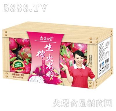 鑫益品堂生榨火龙果木糖醇果汁饮料(木箱装)