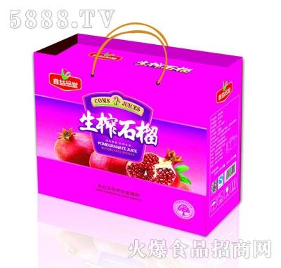 鑫益品堂生榨石榴汁(礼盒)