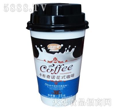 佳因美卡布奇诺花式咖啡