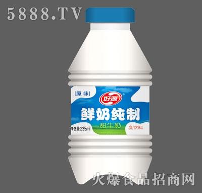 好源鲜奶纯制原味235ml