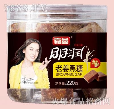 嘉鑫老姜黑糖罐装220g