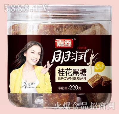 嘉鑫桂花黑糖罐装220g