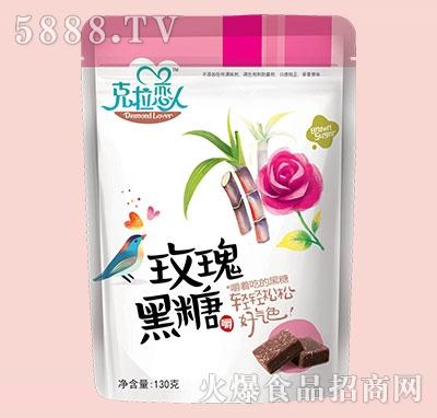 克拉恋人玫瑰黑糖130g