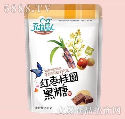 克拉恋人红枣桂圆黑糖130g