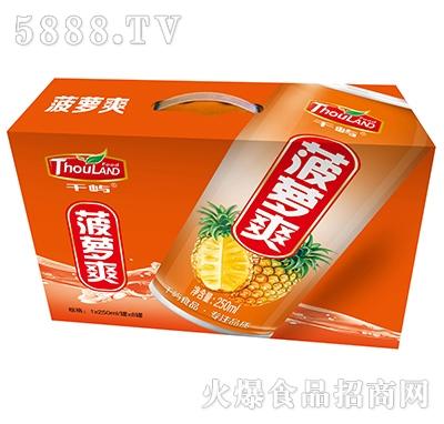 250mlx8罐千屿菠萝爽