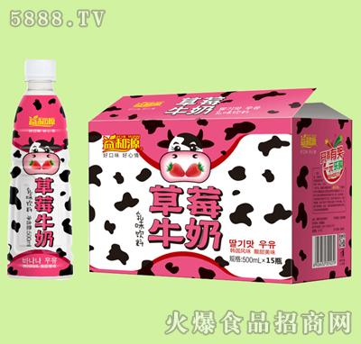 500ml益和源草莓牛奶箱