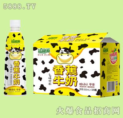 益和源香蕉牛奶箱