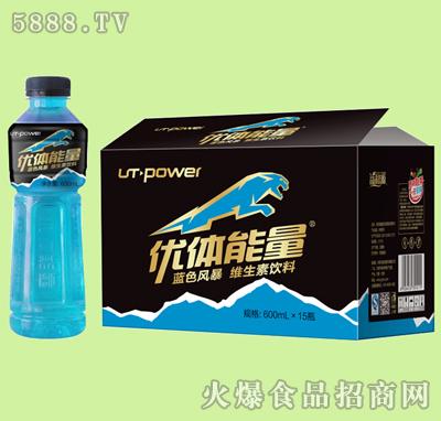 优体能量蓝色风暴维生素饮料600mlX15瓶