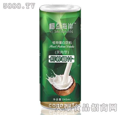 245ml椰岛海岸生榨椰汁(果肉型)