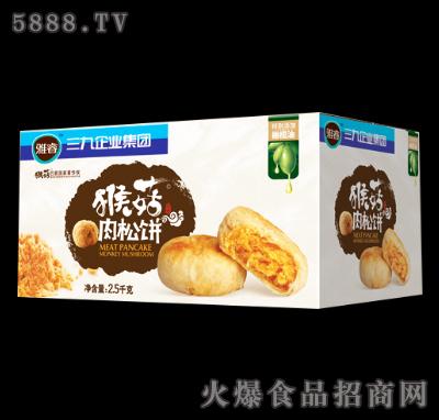 三九灵猴菇松饼2.5kg