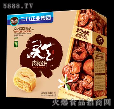 三九雅睿灵芝肉松饼1.08kg