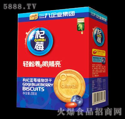 三九咖秀杞莓枸杞蓝莓植物饼干200g