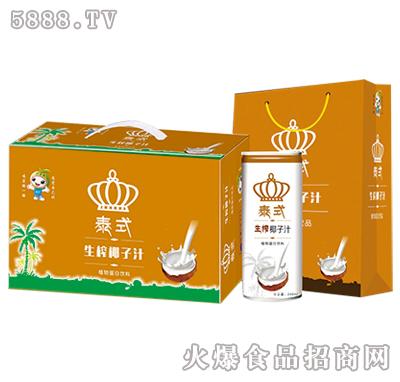泰式生榨椰子汁
