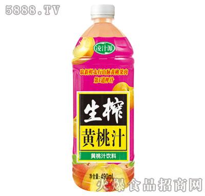 凌汁源生榨黄桃汁490ml