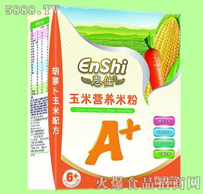 恩仕胡萝卜玉米营养米粉225g(盒)产品图