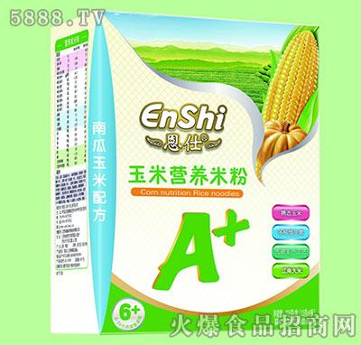 恩仕南瓜玉米营养米粉225g(盒)产品图