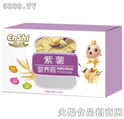 恩仕紫薯营养面150g(盒)产品图