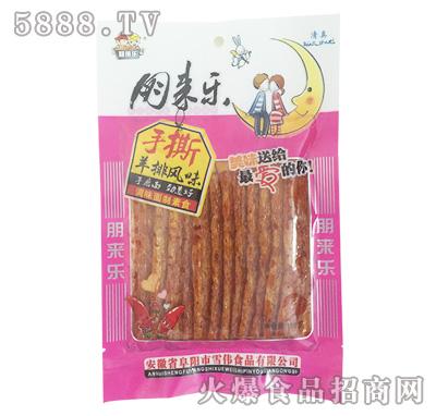 朋徕乐清真手撕羊排风味素食118g