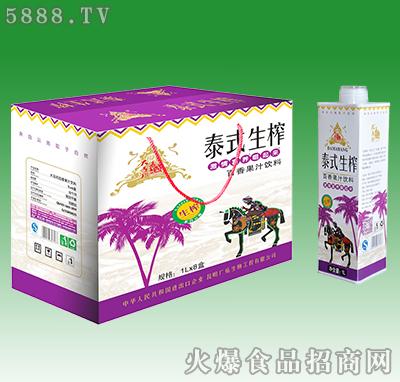 大马邦泰式生榨百香果汁饮料1L×8盒