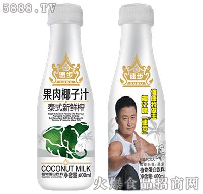 速步果肉椰子汁泰式新鲜榨600ml