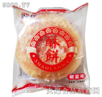 邵老五酥饼椒盐味散装称重