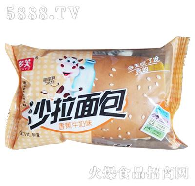 多芙沙拉牛奶味面包