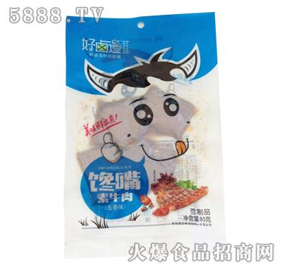 好卤道馋嘴素牛肉五香味休闲豆制品85g