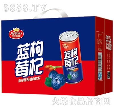 杰士利蓝莓枸杞植物饮料