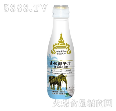 500ml泰式生榨椰子汁