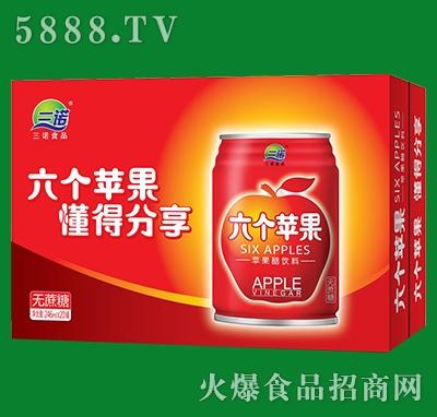 三诺六个苹果246ml×20罐