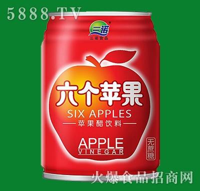三诺六个苹果苹果醋饮料