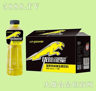 600ml优体能量菠萝风味维生素饮料