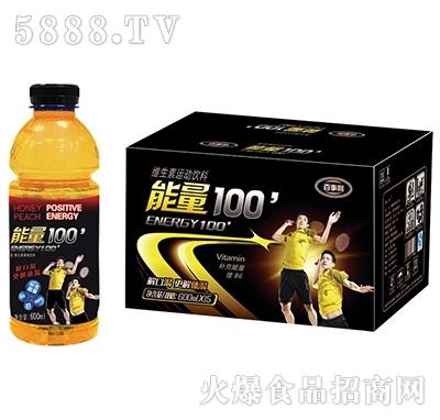 百事利能量100维生素运动饮料600ml×15瓶
