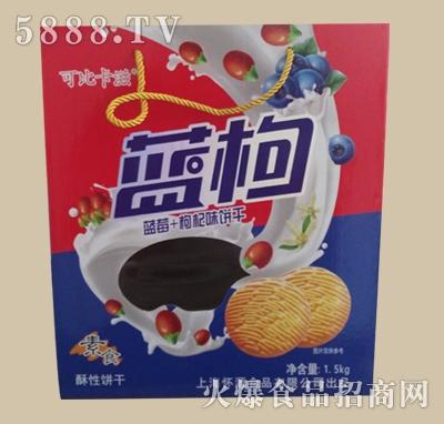 蓝枸枸杞味饼干(规格1.5KG)