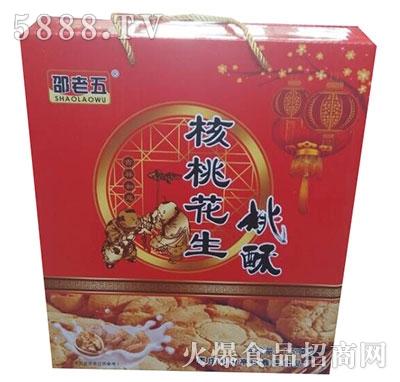 邵老五核桃花生桃酥礼盒